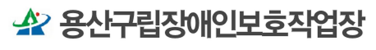 용산 장애인 보호 작업장 재능기부