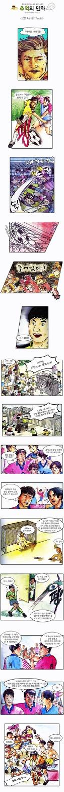 20분 축구 경기 part02
