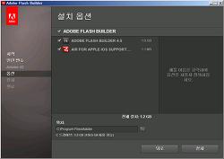 Adobe Flash Builder 4.5 - AIR로 iOS, 안드로이드 어플을 개발하자.