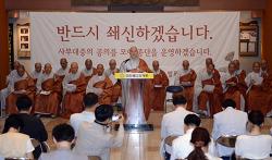 한국불교 조계종의 위기, 극복 가능한가