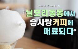 [제주맛집,닐모리동동]여행자를 매료시킨 솜사탕커피