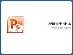 기대하라의 무료 PPT 템플릿 No.4