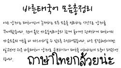 [바른태국어] 태국어 모음 한번에 정리하기 직찍촬영 강좌 #20