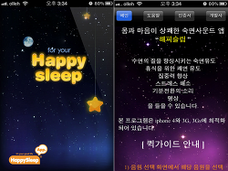 해피슬립 happy sleep, 숙면과 집중력향상 아이폰 어플