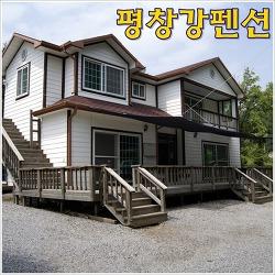 [영월농촌체험농장] 평창강펜션 - 맑고 깨끗한 강이 흐르는 관광농원