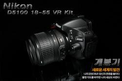 [Nikon] 니콘카메라 D5100 18-55 VR Kit 개봉기