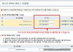 아직 안했나요?? 2차 블로그 주소의 DNS 설정 IP 변경 꼭 하세요~!!