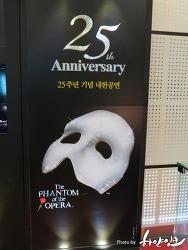 오페라의 유령 25주년 오리지널 팀 내한공연, 감동을 다시한번