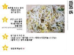 1 Page♥ 레시피 《숙주나물》 만드는 법
