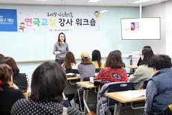 [2017 온드림스쿨 연극교실] 1학기 강사 워크숍 진행 (2017.3.3)