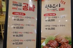 돼지고기 가격으로 소고기를! 손사장네행복하소 | 제주시 연동 신시가지 맛집