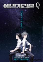 에반게리온 신극장판 Q (2012) エヴァンゲリオン 新劇場版: Q, Neon Genesis Evangelion: Q