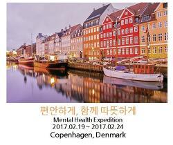 [Global Expedition] Mental Health – 일상 속에서 행복을 추구하다. 덴마크 원정대 1편