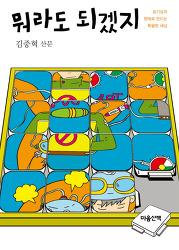 [독서일기] 뭐라도 되겠지 by 김중혁