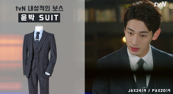 tvN 내성적인 보스 - 윤박 수트 스타일 / 지이크 파렌하이트 쓰리피스 수트