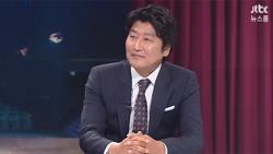 [손석희 인터뷰] 영화배우 송강호