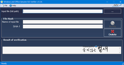 MS Office, Windows ISO 이미지 파일 검증툴 : Windows and Office Genuine ISO Verifier