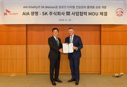 SK㈜ C&C, AIA 생명과 '인공지능 Aibril(에이브릴)과 AIA Vitality(바이탈리티)를 활용한 디지털 건강관리 플랫폼 공동 개발 협력 MOU' 체결