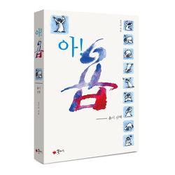 김기석 목사의 《아! 욥》을 읽고