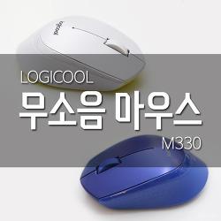 무소음 마우스 LOGICOOL M330