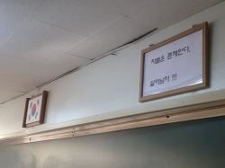 차별이 존재하는 대한민국에서의 노동인권 교육의 의미