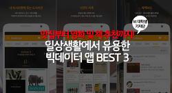 맛집부터 영화 및 책 추천까지! 일상생활에서 유용한 빅데이터 앱 BEST 3