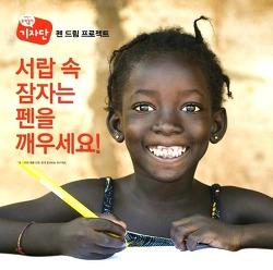 [동아사이언스] 펜 드림 프로젝트 & 크레파스 옮김