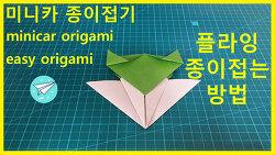 미니카 종이접기 플라잉