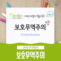 [관세무역용어] 보호무역주의