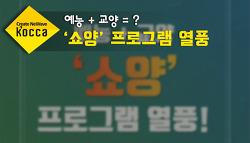 예능+교양  '쇼양' 프로그램 열풍!