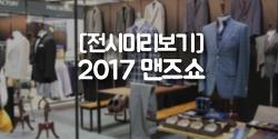 2017 맨즈쇼