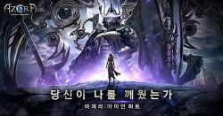 모바일 MMORPG '아제라: 아이언하트' 프리미엄 사전 테스트 시작