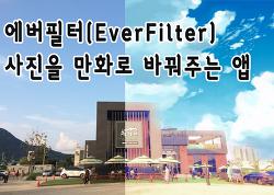 사진을 만화로 바꿔주는 에버필터 everfilter 사진보정 어플 완벽 분석