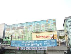 [대구공연] 대구시립교향악단 제50회 청소년 협주곡의 밤