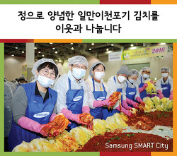 삼성전자 스마트시티 '2016 일만이천포기 김장 나눔'