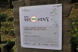 경기옛길 삼남길 네번째 구간 '서호천길' 걸어보기