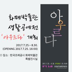 조폐공사 화폐박물관 생활공예展 '아우르다'개최