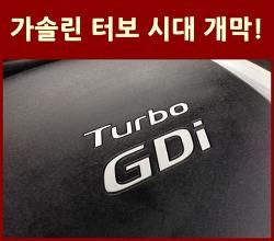 지금 대한민국은 가솔린 터보 시대 개막!