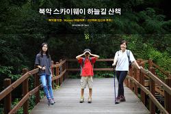 북악 스카이웨이 하늘길 산책 (2016.08.28)