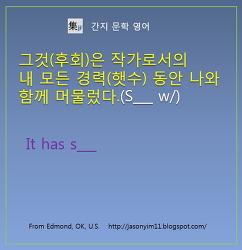 영어 표현 48. 가슴 속 깊이에서 나오는... C___ f/r