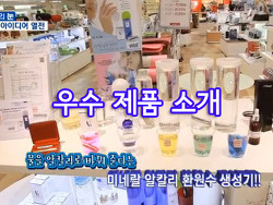 (성수IT종합센터) 성수동 알칼리수 생성기 기업_ 브이아이