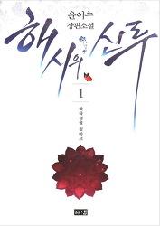 [소설] 해시의 신루 -  구르미 그린 달빛, 윤이수 작가의 소설