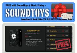 SoundToys 한시적 무료 플러그인 ( 2016년 Black Friday Event : 2016년 11월 30일 마감 )