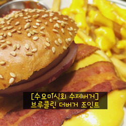 삼성코엑스맛집/브루클린더버거조인트 - 수요미식회 수제버거의 맛은?!