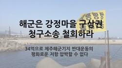 [성명] 해군은 강정마을 구상권 청구소송 철회하라