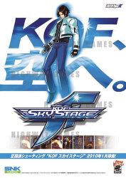 KOF Sky Stage - KOF 스카이 스테이지