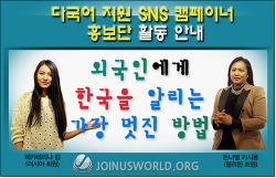 [안내] 다국어 SNS 캠페이너 홍보단 활동