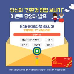 [케미스토리 SNS 이벤트 – 당첨자 발표]