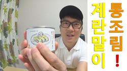 [KenboTV] 계란말이 통조림 - だし巻き缶詰