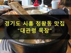 """경기도 시흥 정왕동 맛집 """"대관령 목장"""" 다녀오다 170603"""